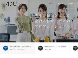 熊本のお仕事をサポートします|株式会社 A.D.C.