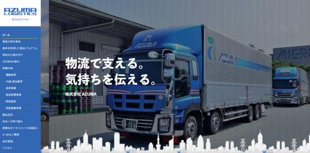 WEBサイト制作事例 株式会社AZUMA様