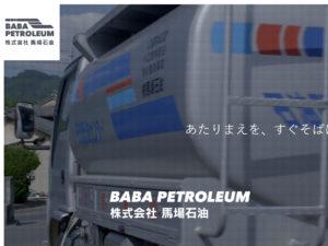 馬場石油 熊本