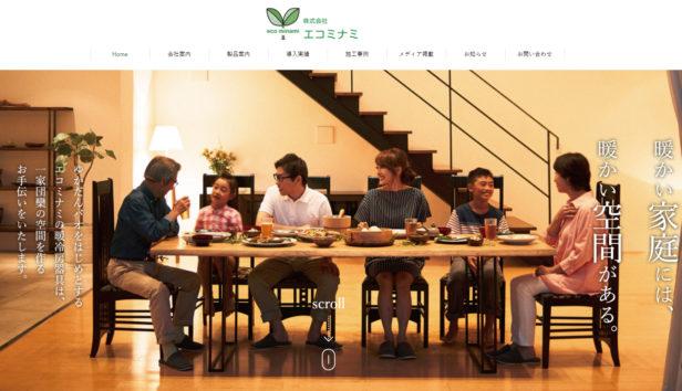 株式会社エコミナミ|環境に優しい床暖房
