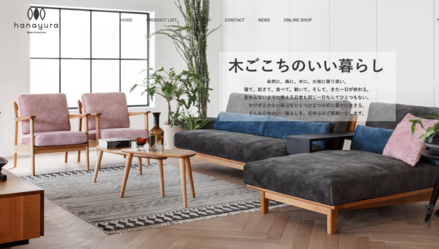 hanayura(野田家具 花ゆら)こだわりの木材で造られた日本のモダン家具