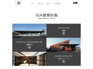 IGA建築計画様ファーストビュー