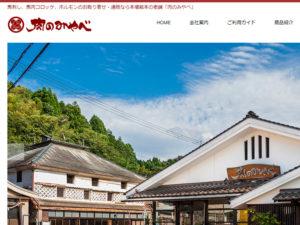 馬刺し、馬肉コロッケ、ホルモンのお取り寄せ・通販なら本場熊本の老舗「肉のみやべ」