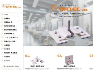 株式会社 オルテック-プロセブン耐震マットとプロセブン耐震マット専用金具で、設備、オフィスの地震対策、安全な半導体製造をサポート