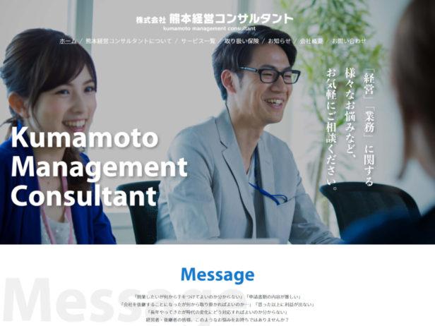 熊本経営コンサルタントファーストビュー